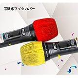 マイクカバー マイクスポンジ 雑音防止 飛沫感染防止 カラオケ 使い捨て マイクカバー 赤黄2枚を一つ一つ真空包装 (200個)