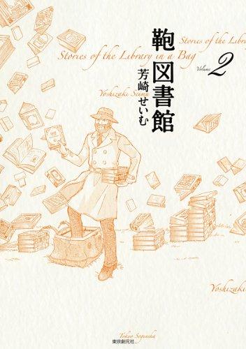 鞄図書館(2)の詳細を見る
