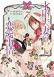 才川夫妻の恋愛事情 7年じっくり調教されました(3) (ぶんか社コミックス Sgirl Selection Kindan Lovers)