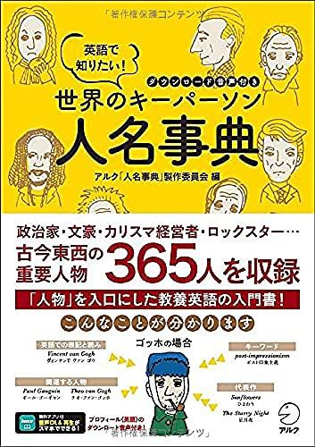 【音声DL付】英語で知りたい! 世界のキーパーソン人名事典