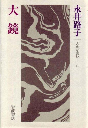 大鏡 (1984年) (古典を読む〈11〉)