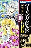 ツーリングEXP. Euro 10 (花とゆめコミックス)