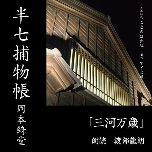 『半七捕物帳 三河万歳』のカバーアート