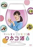 ワカコ酒 Season3 DVD-BOX[OPSD-B639][DVD] 製品画像