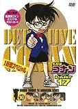名探偵コナンDVD PART17 vol.10[ONBD-2117][DVD]