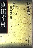 真田幸村―物語と史蹟をたずねて