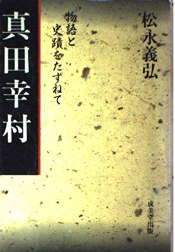 真田幸村―物語と史蹟をたずねての詳細を見る