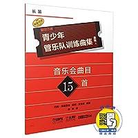 Youth Band Training Exercises Basic 1 (Flute) Original Books(Chinese Edition)