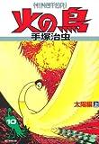 火の鳥 10・太陽編 上 - 手塚 治虫