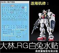 RG ガンダムMK-Ⅱ用(エゥーゴ) 用 デカール 大林工房