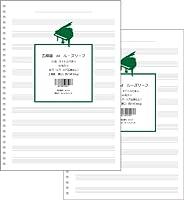 【2冊セット】A4 五線譜 ルーズリーフ 12段50枚入