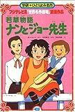 若草物語 ナンとジョー先生 (学研ひとりよみ名作)