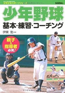少年野球基本・練習・コーチング (少年少女スポーツシリーズ)