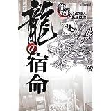 龍の宿命  『龍が如く』を作った男 名越稔洋