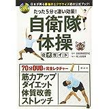DVD付き たった5分で凄い効果! 自衛隊体操 公式ガイド 日本が誇る最強のエクササイズ初の公式ブック!