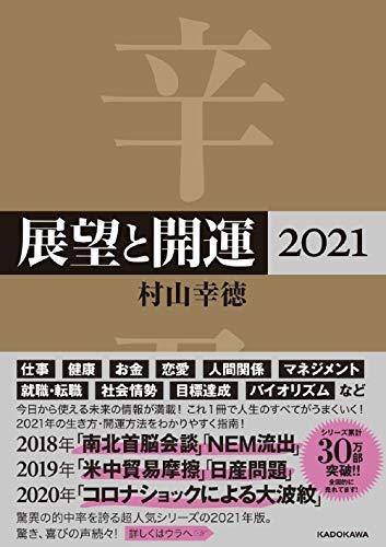 展望と開運2021の詳細を見る