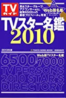TVスター名鑑 2010年版 (TOKYO NEWS MOOK)