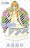 流れ星レンズ 7 (りぼんマスコットコミックス)