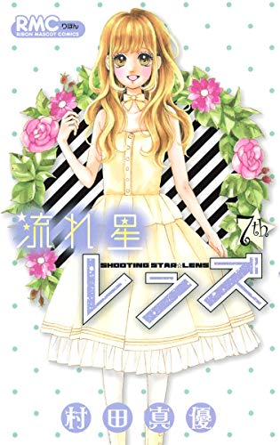 流れ星レンズ 7 (りぼんマスコットコミックス)の詳細を見る