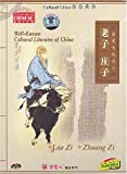 Well-known Cultural Literates of China: Laozi / Zhuangzi by n/a