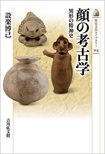 顔の考古学: 異形の精神史 (歴史文化ライブラリー)の詳細を見る