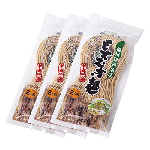 兵庫県 播州 福崎 名産 もちむぎ麺 半生タイプ もちむぎ 麺 2人前 (180g)×3パック M-3