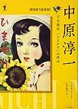 中原淳一---少女雑誌『ひまわり』の時代 (らんぷの本)