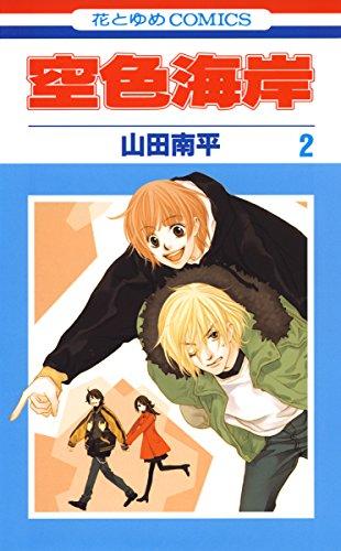 空色海岸 2 (花とゆめコミックス)