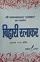 BIHARI RATNAKAR(Pad 1 to 100)-Text With Help