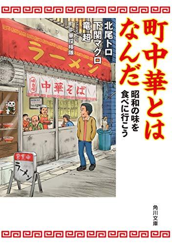 町中華とはなんだ 昭和の味を食べに行こう (角川文庫)