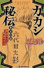 NEW Naruto Novel HIDEN Series Full Set of 6 Complete Novels JUMP j BOOKS Japan