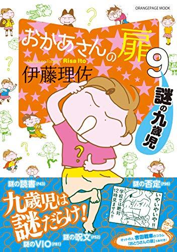 おかあさんの扉9 謎の九歳児 (オレンジページムック)