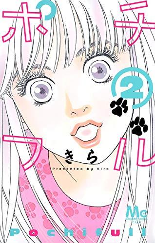 ポチフル 2 (マーガレットコミックス)