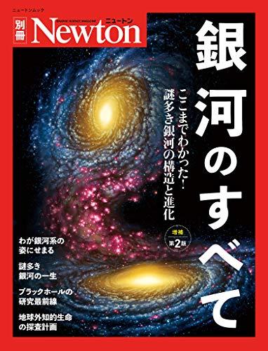 Newton別冊『銀河のすべて 増補第2版』