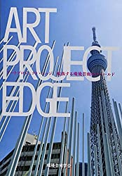 アートプロジェクト・エッジ