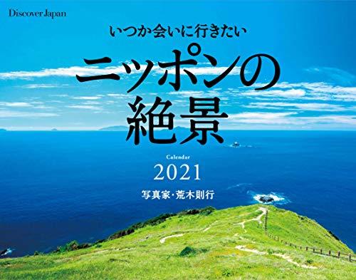 2021年カレンダー いつか会いに行きたいニッポンの絶景(Discover Japan) ([カレンダー])の詳細を見る