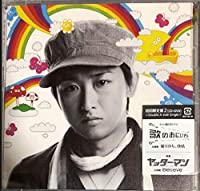 嵐 歌のおにいさん 矢野健太 曇りのち、快晴 Believe 初回限定盤