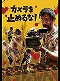 【映画】カメラを止めるな!