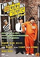 囚われつかじ(2) [DVD]