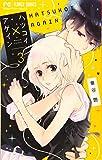 ハツコイ×アゲイン (3) (フラワーコミックス)