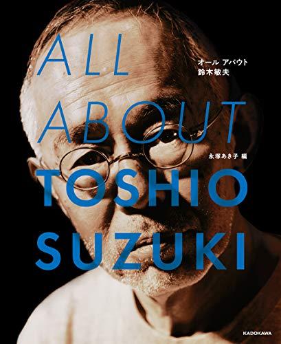 ALL ABOUT TOSHIO SUZUKIの詳細を見る