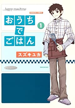 [スズキユカ]のおうちでごはん (1) (バンブーコミックス MOMOセレクション)