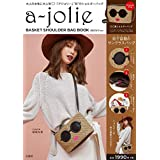 a-jolie BASKET SHOULDER BAG BOOK BROWN ver. (ブランドブック)
