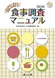 食事調査マニュアル: はじめの一歩から実践・応用まで