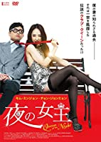 夜の女王 [DVD]