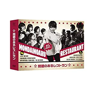 """問題のあるレストラン DVD BOX"""""""