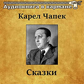 Карел Чапек - Сказки (радиоспектакли)