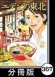 エデンの東北【分冊版】 (20)お庭の花 (バンブーコミックス 4コマセレクション)