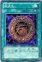 【遊戯王シングルカード】 《暗闇の呪縛》 巨大化 ノーマル sd12-jp020