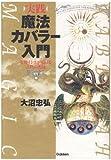 実践 魔法カバラー入門―女神イシスが授ける古代の密儀 (ムー・スーパーミステリー・ブックス)